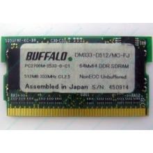 BUFFALO DM333-D512/MC-FJ 512MB DDR microDIMM 172pin (Дербент)