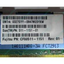 Серверная память SUN (FRU PN 511-1151-01) 2Gb DDR2 ECC FB в Дербенте, память для сервера SUN FRU P/N 511-1151 (Fujitsu CF00511-1151) - Дербент