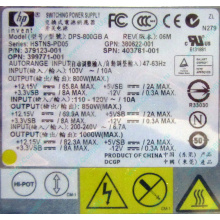 HP 403781-001 379123-001 399771-001 380622-001 HSTNS-PD05 DPS-800GB A (Дербент)