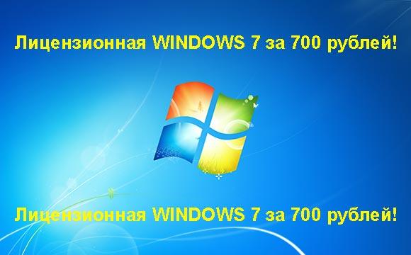 Недорогая лицензионная Windows 7 в Дербенте, купить дёшево лицензионную Windows 7. Акция: распродажа Windows! (Дербент)